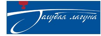 лечение и отдых в Евпатории 2020 - туристическая компания «Голубая лагуна»